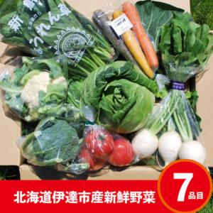北海道旬直の伊達野菜セット