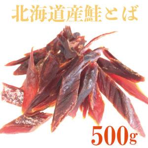 北海道旬直鮭とば500g