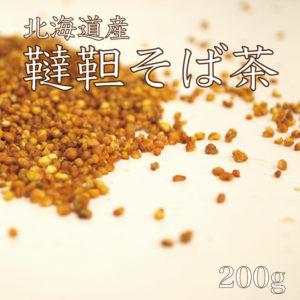 北海道の韃靼そば茶はルチンとポリフェノールが豊富